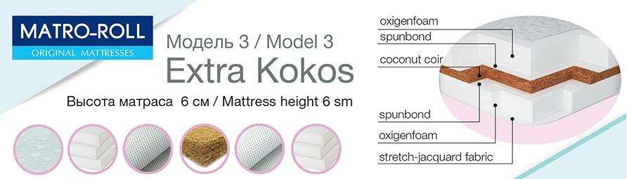 купить Топпер Matro-Roll Extra Kokos