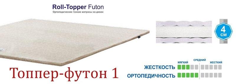 купить Топпер Matro-Roll Futon 1