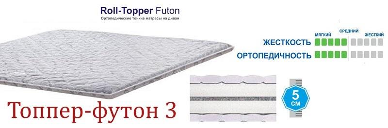 купить Топпер Matro-Roll Futon 3