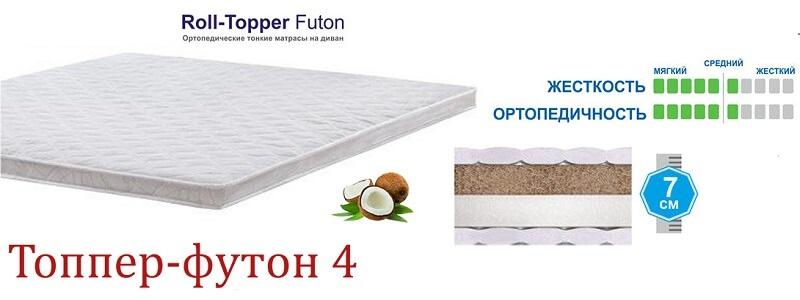 купить Топпер Matro-Roll Futon 4