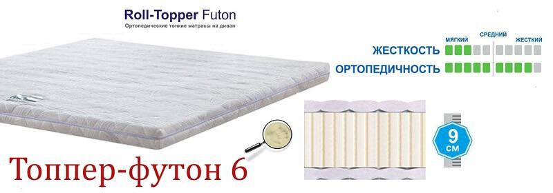 купить Топпер Matro-Roll Futon 6