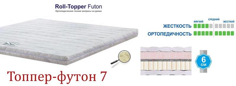 купить Топпер Matro-Roll Futon 7