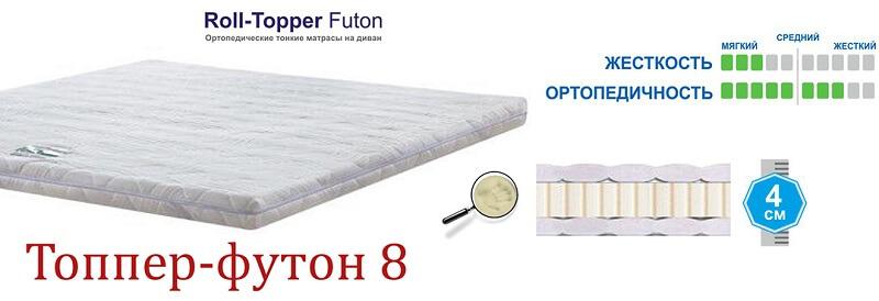 купить Топпер Matro-Roll Futon 8