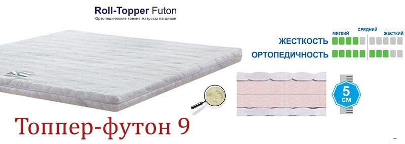 купить Топпер Matro-Roll Futon 9