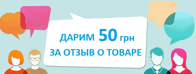 Дарим 50 грн за отзыв с фото распаковки