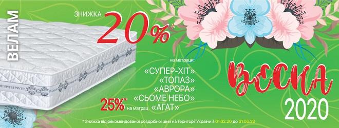 Скидка 20% на матрасы Велам