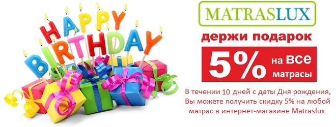 Скидка 5% - подарок на день рождения