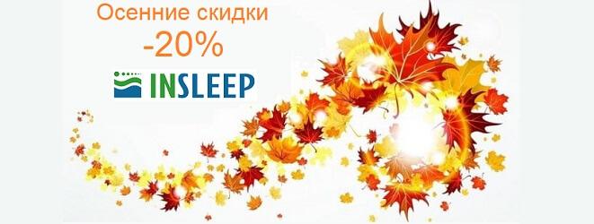 Скидка -20% на матрасы Insleep