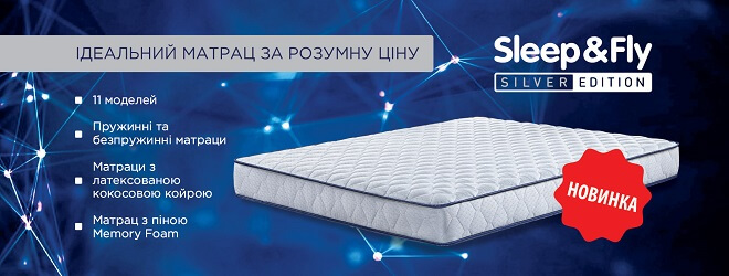 -20% на матрасы Sleep&Fly Silver Edition