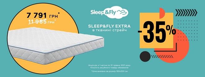 Скидка -40% на матрас Sleep&Fly Extra (Чехол Стрейч)