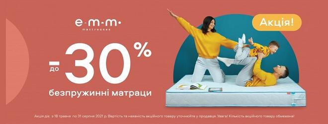 Беспружинные матрасы ЕММ со скидкой до 30%
