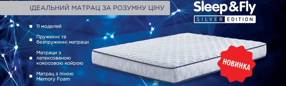 sleepfly silver edition