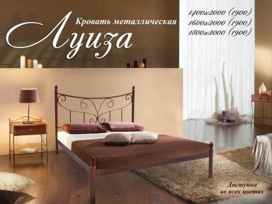 Кровать Металл-Дизайн Луиза