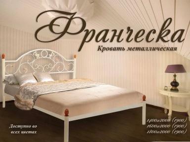Кровать Металл-Дизайн Франческа