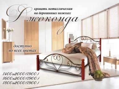 Кровать Металл-Дизайн Джоконда