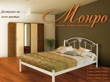 Кровать Металл-Дизайн Монро
