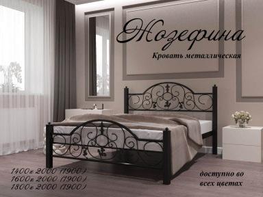 Кровать Металл-Дизайн Жозефина